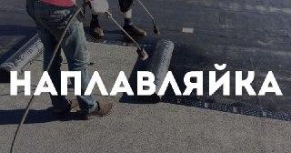 Монтаж наплавляемой кровли Челябинск цена от 318 руб.